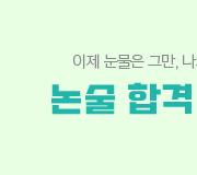 /메가선생님_v2/논술/장진석/메인/1