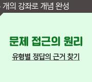 /메가선생님_v2/영어/김기철/메인/2021 문제 접근의 원리