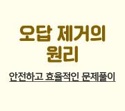 /메가선생님_v2/영어/김기철/메인/2021 오답 제거의 원리