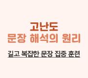 /메가선생님_v2/영어/김기철/메인/2021 T339 고난도 문장 해석의 원리