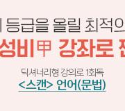 /메가선생님_v2/국어/신용선/메인/스캔 문법