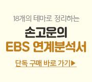 /메가선생님_v2/사회/손고운/메인/연계분석서(비타민)