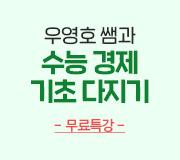 /메가선생님_v2/사회/우영호/메인/기초강좌