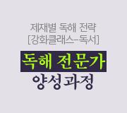 /메가선생님_v2/국어/김동욱/메인/강화클래스 독서