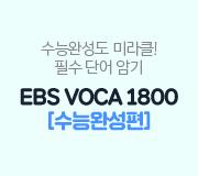 /메가선생님_v2/영어/김동영/메인/2021 EBS 수완
