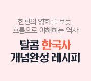 /메가선생님_v2/한국사/김종웅/메인/개념 한국사
