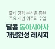 /메가선생님_v2/한국사/김종웅/메인/개념 동아시아사