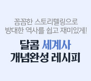 /메가선생님_v2/한국사/김종웅/메인/개념 세계사