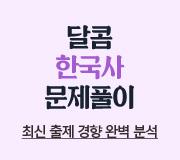 /메가선생님_v2/한국사/김종웅/메인/한국사 문제풀이