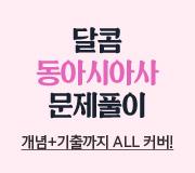 /메가선생님_v2/한국사/김종웅/메인/동아시아사 문제풀이