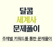 /메가선생님_v2/한국사/김종웅/메인/세계사 문제풀이