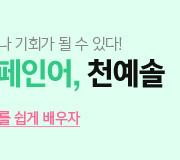 /메가선생님_v2/제2외국어/한문/천예솔/메인/2차런칭 홍보 페이지