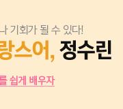 /메가선생님_v2/제2외국어/한문/정수린/메인/2차런칭 홍보 페이지