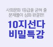 /메가선생님_v2/사회/윤성훈/메인/10지선다