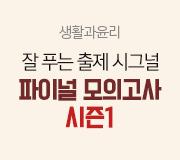 /메가선생님_v2/사회/김종익/메인/파이널 모고 시즌1 생윤