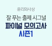 /메가선생님_v2/사회/김종익/메인/파이널 모고 시즌1 윤사