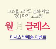 /메가선생님_v2/국어/김동욱/메인/월클-티셔츠 반배송