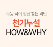 /메가선생님_v2/국어/최인호/메인/천기누설1