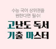 /메가선생님_v2/국어/이원준/메인/2021 고기마