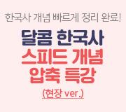 /메가선생님_v2/한국사/김종웅/메인/한국사 스피트 현장VER.