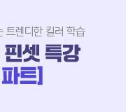 /메가선생님_v2/과학/남궁원/메인/킬러1