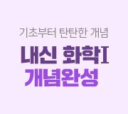 /메가선생님_v2/과학/남궁원/메인/고2개념