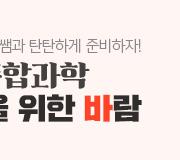/메가선생님_v2/과학/장풍/메인/통합과학2
