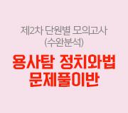 /메가선생님_v2/사회/김용택/메인/2차 단원별 모의고사