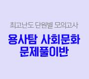 /메가선생님_v2/사회/김용택/메인/사회문화 단원별 모고