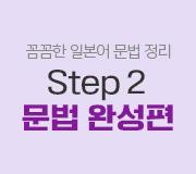 /메가선생님_v2/제2외국어/한문/이선옥/메인/step2