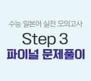 /메가선생님_v2/제2외국어/한문/이선옥/메인/step3