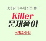 /메가선생님_v2/사회/서호성/메인/문제풀이