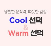 /메가선생님_v2/영어/김선덕/메인/쿨앤웜