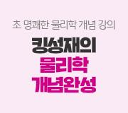 /메가선생님_v2/과학/김성재/메인/개념완성 1,2