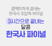/메가선생님_v2/한국사/김종웅/메인/한국사 파이널