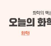 /메가선생님_v2/과학/정우정/메인/입문특강1