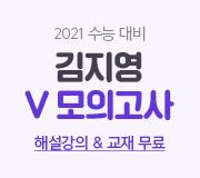 /메가선생님_v2/영어/김지영/메인/V2모의고사