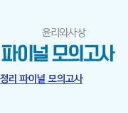 /메가선생님_v2/사회/강라현/메인/윤사 파이널