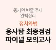/메가선생님_v2/사회/김용택/메인/법과정치 파이널