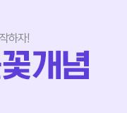 /메가선생님_v2/수학/김성은/메인/시작하는 개념