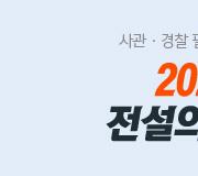 /메가선생님_v2/사관·경찰/곽동령/메인/1