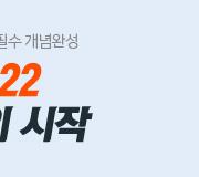 /메가선생님_v2/사관·경찰/곽동령/메인/2