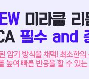 /메가선생님_v2/영어/김동영/메인/2022 미라클 필수&종합 2