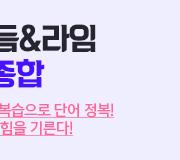 /메가선생님_v2/영어/김동영/메인/2022 미라클 필수&종합 3
