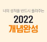 /메가선생님_v2/과학/박지향/메인/2022 개념완성