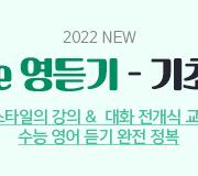 /메가선생님_v2/영어/라이언킴/메인/2022 The영듣기 기초편
