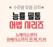 /메가선생님_v2/영어/윤재영/메인/필통 통합