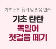 /메가선생님_v2/제2외국어/한문/민병필/메인/기초 강좌(수능기초)