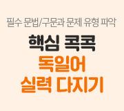 /메가선생님_v2/제2외국어/한문/민병필/메인/핵심콕콕 실력 다지기(개념완성)