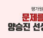 /메가선생님_v2/수학/양승진/메인/2022 슬로건1